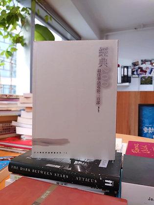 經典200 — 最佳華語電影二百部(增訂版)(蒲鋒、李照興主編)
