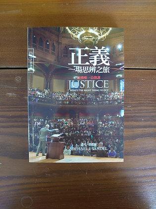 正義:一場思辨之旅 ( 邁可.桑德爾)