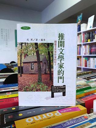 推開文學家的門:漫遊全世界作家的屋子(成寒)
