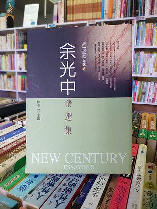余光中精選集(陳義芝 編)