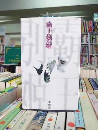 霸王別姬 (李碧華)