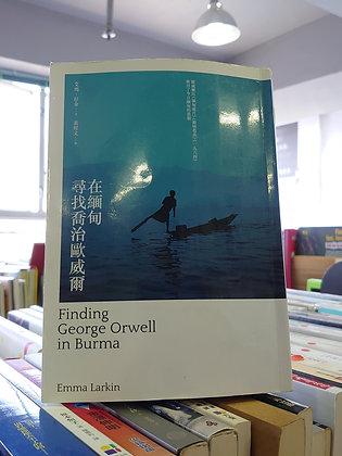 在緬甸尋找喬治歐威爾 (艾瑪.拉金 (Emma Larkin))