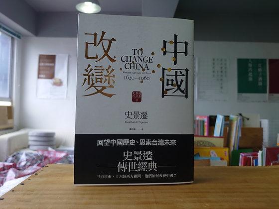 改變中國 ( 史景遷 (Jonathan D. Spence))