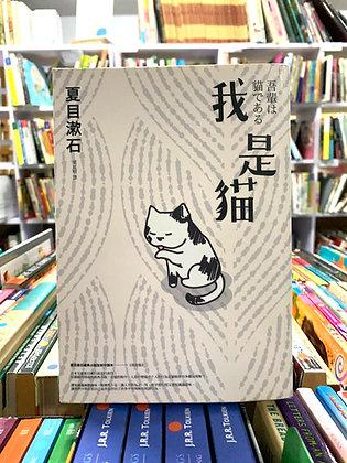 我是貓(夏目漱石)