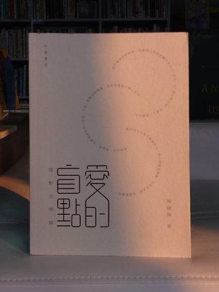 愛的盲點:電影文學篇 ( 陶國璋)