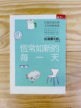 恆常如新的每一天:打造衣食住與工作的經典風 ( 松浦彌太郎)