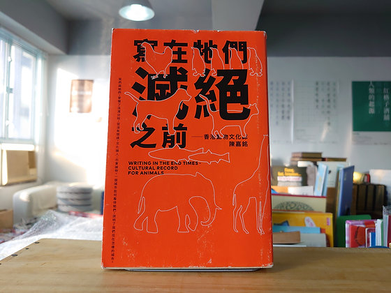 寫在牠們滅絕之前──香港動物文化誌(陳嘉銘)