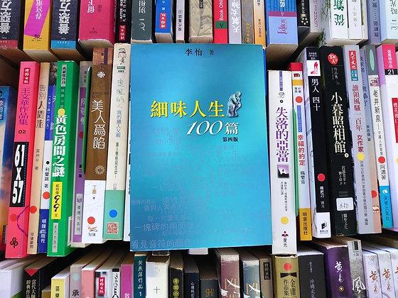細味人生100篇(李怡)