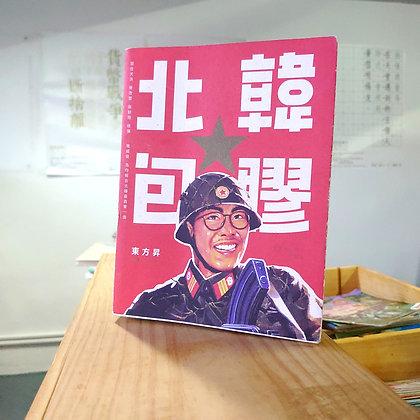 北韓包膠 (東方昇)