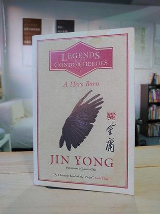 A Hero Born:Legends of the Condor Heroes Vol. 1 ( 金庸Jin Yong)