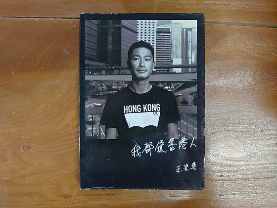 我都係香港人(王宗堯)