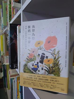 我想為你推薦一本書( 花田菜菜子)