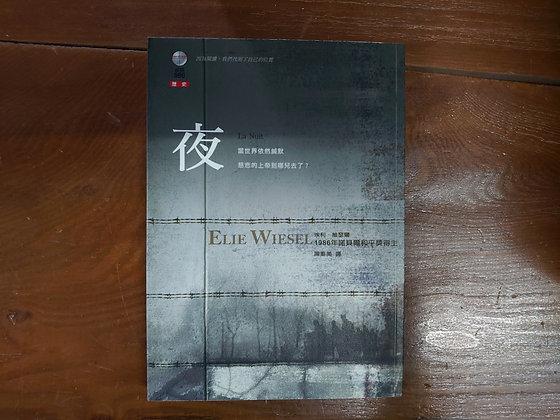 夜 (埃利.維瑟爾( Elie Wiesel))