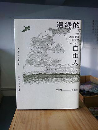 邊緣的自由人 — 一個歷史學者的抉擇(李永熾)