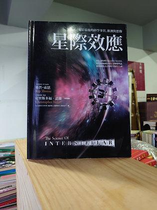 星際效應: 電影幕後的科學事實、推測與想像  (基普.索恩 (Kip Thorne))