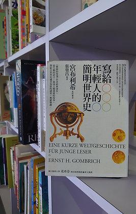 寫給年輕人的簡明世界史( 恩斯特.宮布利希(Ernst H. Gombrich))