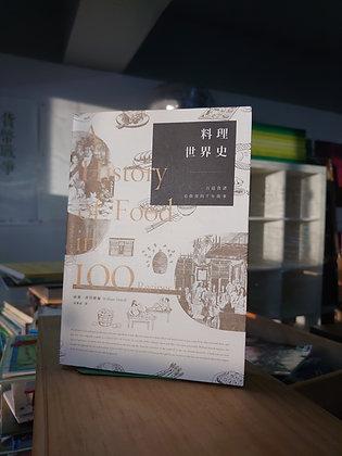 料理世界史:一百道食譜看飲食的千年故事( 威廉‧席特維爾(William Sitwell)