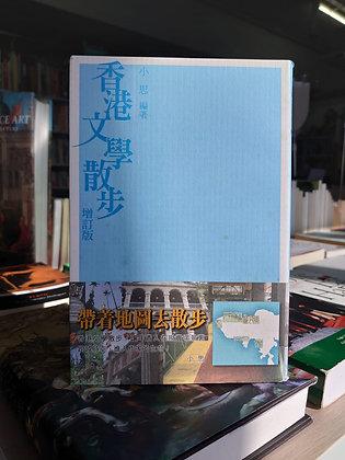 香港文學散步(最新修訂版) (小思編著)