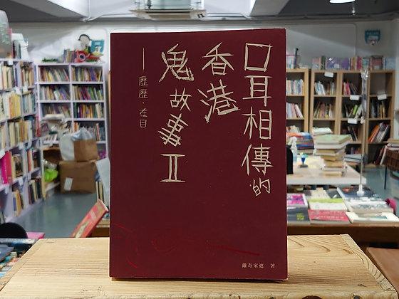 口耳相傳的香港鬼故事(2)──曆曆。在目(離奇家遮)