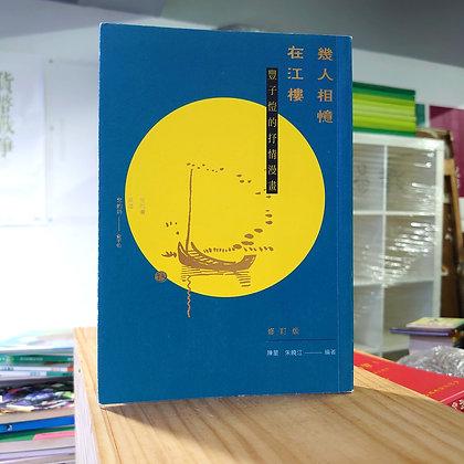 幾人相憶在江樓--豐子愷的抒情漫畫(修訂版)(陳星, 朱曉江)