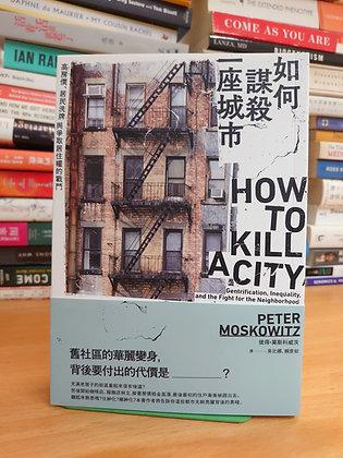 如何謀殺一座城市:高房價、居民洗牌與爭取居住權的戰鬥 (彼得‧莫斯科威茨(Peter Moskowitz))