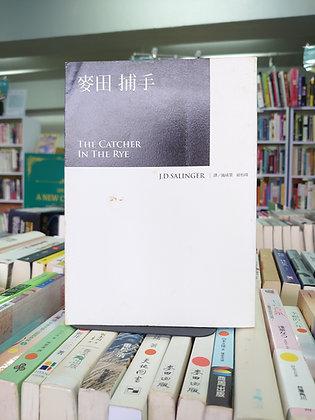 麥田捕手(沙林傑 (J.D.Salinger))
