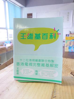 王維基百科 (香港電視撈編十二人)