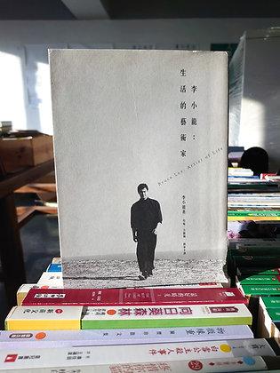 李小龍-生活的藝術家(李小龍)