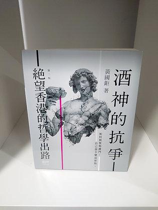 酒神的抗爭 - 絕望香港的哲學出路 (黃國鉅)