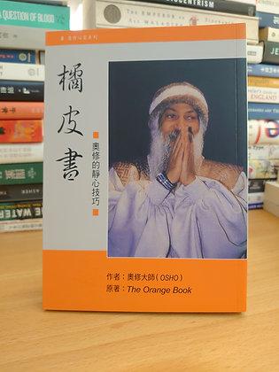 橘皮書(奧修大師(OSHO))
