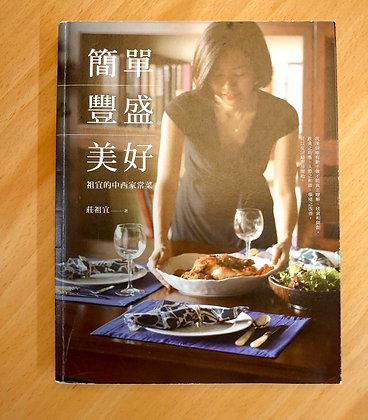 簡單‧豐盛‧美好:祖宜的中西家常菜 (莊祖宜)