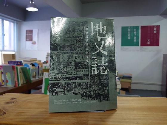 地文誌:追憶香港地方與文學 ( 陳智德)