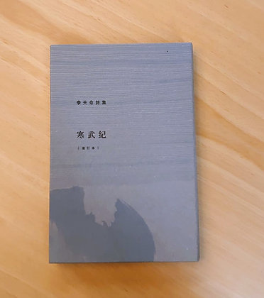 李天命詩集──寒武紀(增訂本)(李天命)