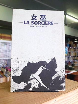 女巫 La Sorciere(朱爾.米榭勒(Jules Michelet)