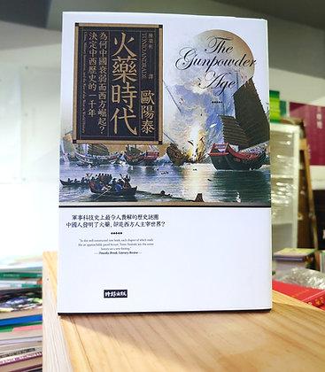 火藥時代:為何中國衰弱而西方崛起?決定中西歷史的一千年( 歐陽泰 (Tonio Andrade)  )