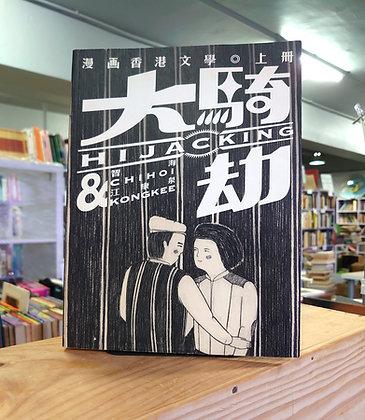 大騎劫-漫畫香港文學(上)( 智海、 江康泉)