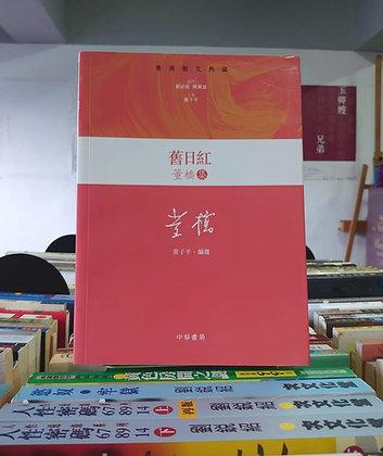 舊日紅:董橋集 (董橋)
