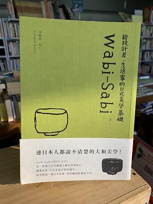Wabi-Sabi:給設計者、生活家的日式美學基礎 (李歐納.科仁(Leonard Koren))