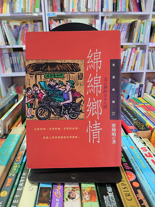 綿綿鄉情:老台灣的市井人間(黎坤明)