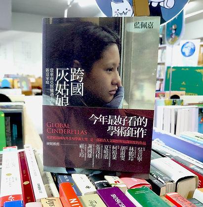 跨國灰姑娘:當東南亞幫傭遇上台灣新富家庭 ( 藍佩嘉 )