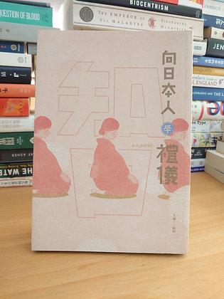 向日本人學禮儀(蘇靜)
