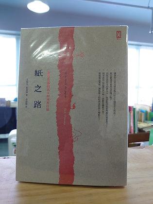 紙之路:一個老書蟲的紙文明溯源行旅 (艾瑞克.歐森納(Erik Orsenna))