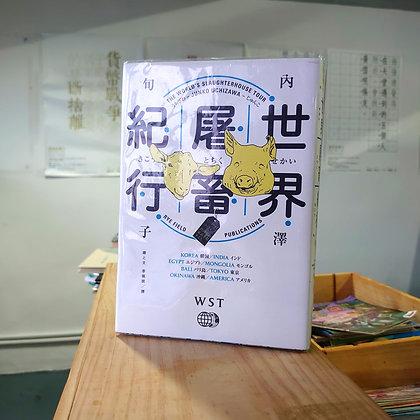 世界屠畜紀行(內澤旬子)