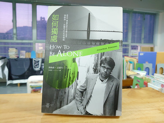 如何獨處:偉大的美國小說家 強納森‧法蘭岑的社會凝視(強納森.法蘭岑( Jonathan Franzen))