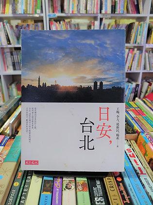 日安,台北( 王梅, 李方, 葛新民, 楊素)