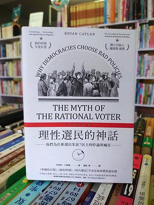 理性選民的神話--透視狂人執政世代,最不安的民主真相與幻象(布萊恩.卡普蘭)