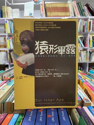 猿形畢露:從猩猩看人類的權力、暴力、愛與性 (法蘭斯.德瓦爾 Frans de Waal)