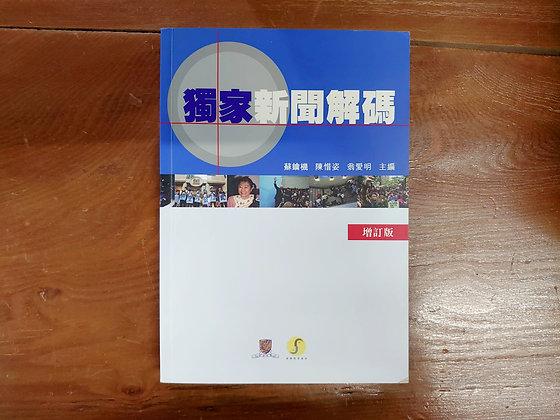 獨家新聞解碼( 蘇鑰機、陳惜姿、翁愛明)