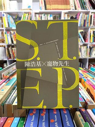 S.T.E.P. ( 陳浩基、 寵物先生合著)