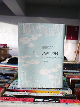 島嶼.浮城:15則香港人在台灣的生活札記(李雨夢)